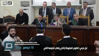 مصر العربية | نجل مرسي: الفلوس المضبوطة بتاعتي واطلب تسليمها لأهلي