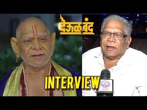 Exclusive - Swami Samarth Played By Mohan Joshi - Deool Band Marathi Movie