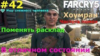 Far Cry 5 пластинки, башкотрясы, карточки.