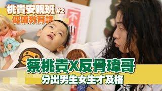 【桃貴安親班#2:健康教育課】蔡桃貴X反骨瑋哥,蔡桃貴上到崩潰,罷課啦!