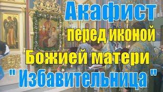 """видео: Акафист у иконы Божией матери  """"Избавительница """" возглавляемый епископом Борисовским Вениамином."""
