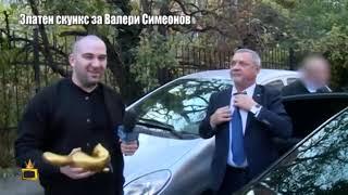 Боби Ваклинов изненада Валери Симеонов със Златен скункс