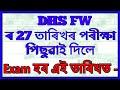 চাকৰি খবৰ // DHS Assam Exam Of 27 January Prosponed By Department // Education For Assam