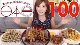 [MUKBANG] 100 Yakitori from Nihon-Ichi Plus Download My Wallpaper From an App | Yuka [Oogui]
