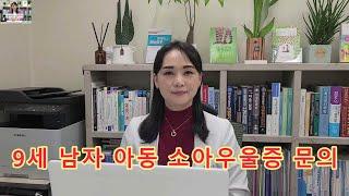 """""""9세 남자 아동 소아우울증 의심돼요..!&q…"""
