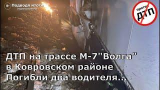 Фото 02.03.2021г - В ДТП на трассе М-7 Волга раздавило двух водителей ГАЗелей.