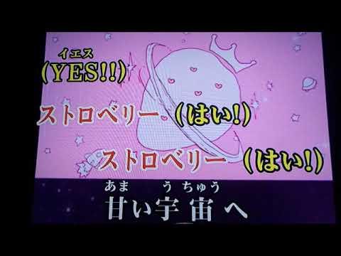 【cover】ストロベリー☆プラネット!【すとぷり×ナユタン星人】歌ってみた