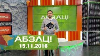 Абзац! Выпуск   15 11 2016