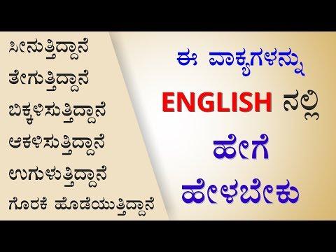 Class - 90   Sentences for Natural human SOUNDS in English (Kannada - English)