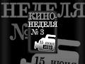 Кино-Неделя № 3 (1918) документальный фильм