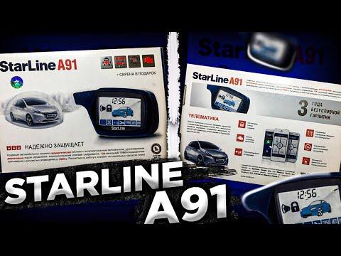 Обзор сигнализации Старлайн А91