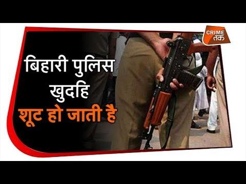ये वीडियो बिहार पुलिस को चुभ सकता है| Crime Tak