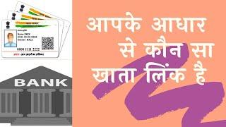 Check Aadhaar/Bank Linking Status - Resident Portal - UIDAI