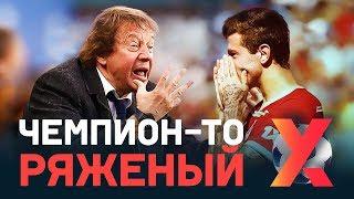 И это чемпион? Локомотив терпит катастрофу!