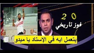 إنهيار و جنون كريم شحاتة بعد فوز الزمالك على الإنتاج و حضور ميدو المباراة