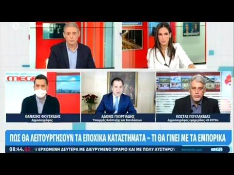 Γεωργιάδης: Εάν τα μαγαζιά με χριστουγεννιάτικα δεν τηρούν τα μέτρα, θα τα κλείσω την Τρίτη