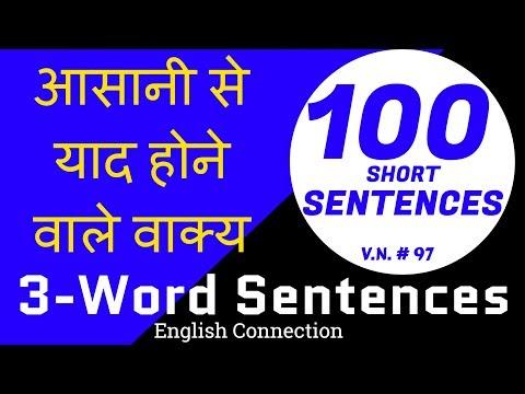 Daily use English Sentences || Three-word sentences ?|| English