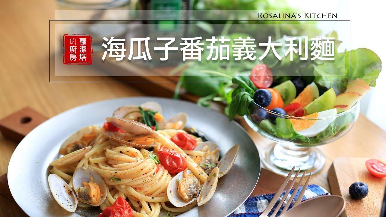 【蘿潔塔的廚房】無敵美味的 海瓜子蕃茄義大利麵,快速上菜!! - YouTube
