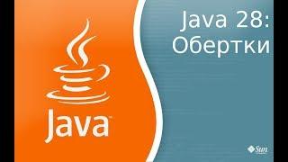 Урок по Java 28: Обертки