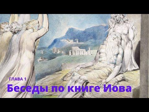 Беседы по Книге Иова. Глава 1