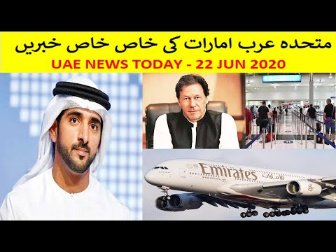 Khabrain 22-Jun | Gulf news | UAE news |   Dubai  |  UAE | W