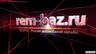 Rem-baz.ru - Ремонт автомобилей онлайн.