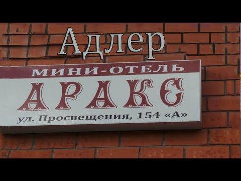 Мини отель Аракс* (Адлер)!  Недорого! Комфортно! Отдохнуть на побережье Чёрного моря!