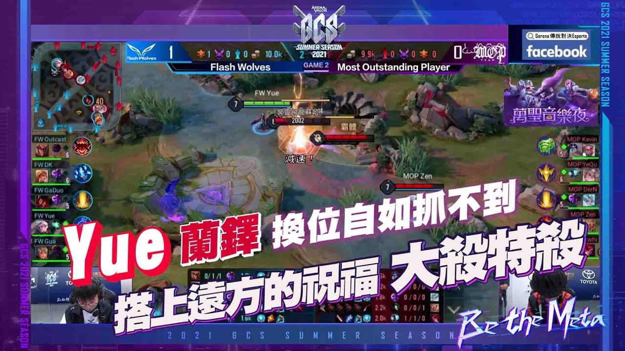 【操作精華】GCS 2021|FW Yue蘭鐸換位自如!搭上遠方的祝福大殺特殺!《Garena 傳說對決》