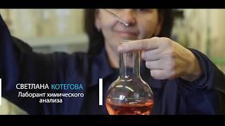 Профессия-металлург: лаборант химического анализа