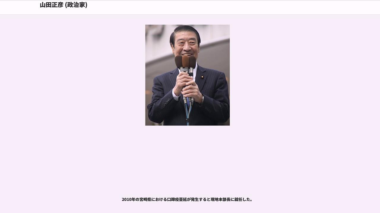 山田正彦 (政治家) - YouTube