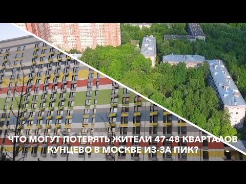 Что могут потерять жители 47-48 кварталов Кунцево в Москве из-за ПИК?
