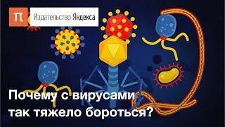 видео Вирусы