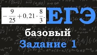 ЕГЭ по математике. Базовый уровень. Задание 1. Значение выражения