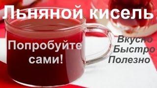 Кисель из льняной муки. простой видео рецепт Домашние рецепты