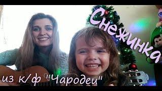 """Снежинка ( из к/ф """"Чародеи"""")"""
