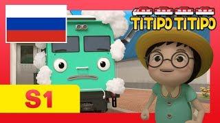 мультфильм для детей l Титипо Новый эпизод l #8 Выходной Дидибо и Сеттера ! l Паровозик Титипо