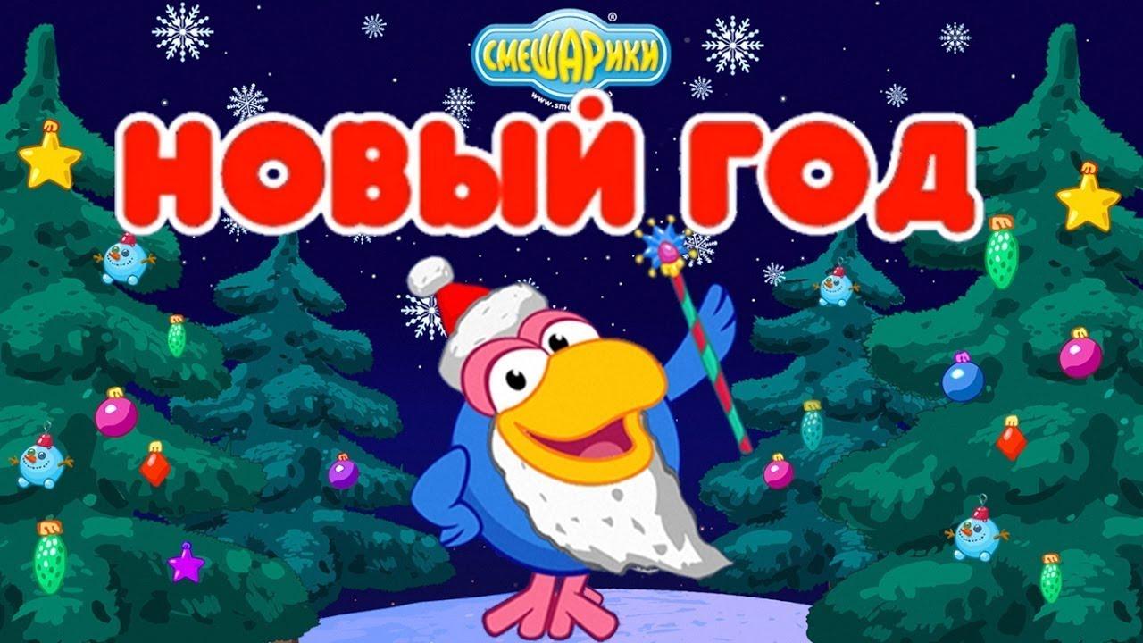 Игра Смешарики-Новый год для детей часть пятая - YouTube
