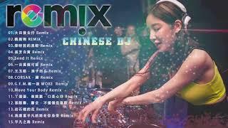 2020 年最劲爆的DJ歌曲 - 中文舞曲 - Chinese DJ Remix -  2020全中文舞曲串烧-全中文DJ舞曲 高清 新2020夜店混音 - Chinese DJ 2020