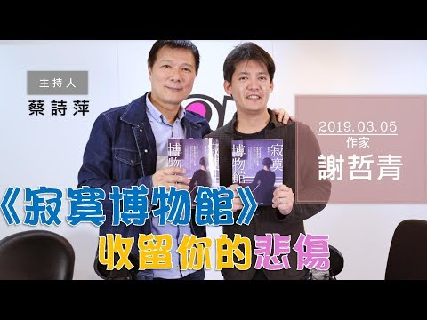 2019-03-05《POP大國民》蔡詩萍 專訪 作家 謝哲青