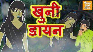खुनी डायन | Hindi Kahaniya for Kids | Moral Stories For Children l Hindi Cartoon l Toonkids Hindi