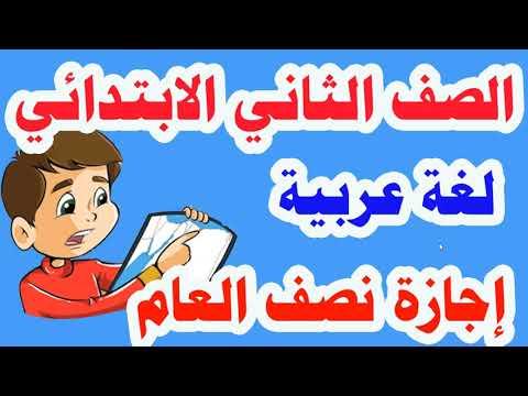 لغة عربية للصف الثاني الابتدائي الفصل الدراسي الثاني المنهج الجديد 2020
