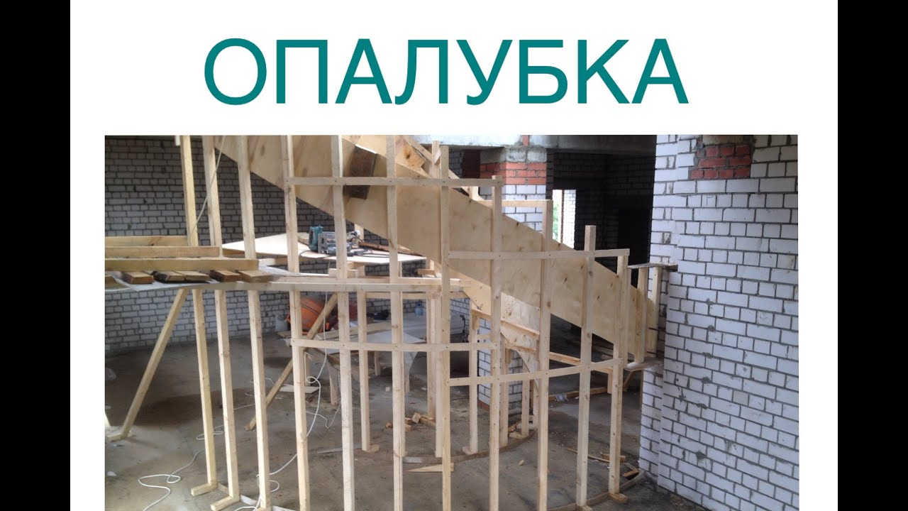 Строительство бетонной лестницы своими руками фото 8