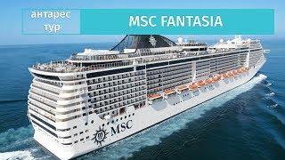 Обзор лайнера MSC FANTASIA  компании MSC Cruises от Антарес Тур
