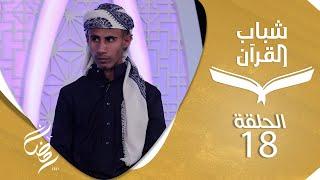شباب القرآن | الحلقة 18