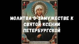 МОЛИТВА О ЗАМУЖЕСТВЕ К СВЯТОЙ  КСЕНИИ ПЕТЕРБУРГСКОЙ/
