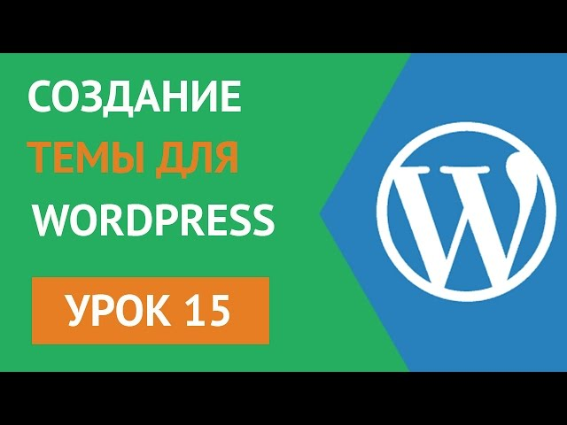 Как создать шаблон для wordpress - Урок 15 Перевод темы wordress