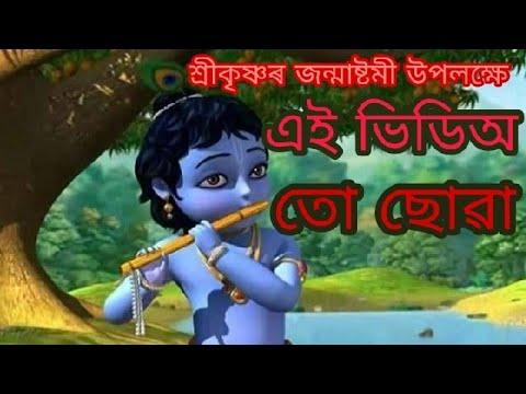 Assamese Video, Assamese Song, Sowa Sua Srikrishna, Jonmastomi Special Video, Crazy Assame