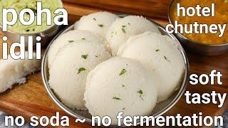 instant super soft poha idli recipe - no soda, no fermentation | instant avalakki idli recipe screenshot 4