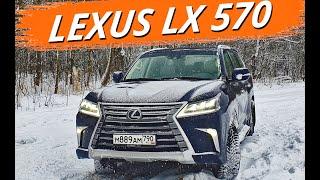 Самый желанный автомобиль в России.  Рамный люксовый внедорожник Lexus LX 570....