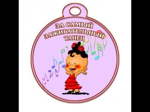 Медаль лучший танцор картинка